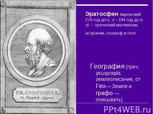Эратосфен Киренский 276 год до н. э—194 год до н. э)— греческий математик, астр