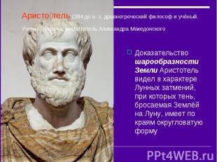 Аристо тель (384 до н. э, древнегреческий философ и учёный. Ученик Платона, восп