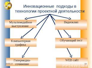 Инновационные подходы в технологии проектной деятельности