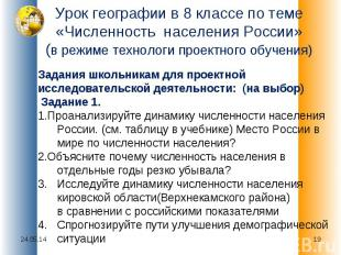 Урок географии в 8 классе по теме «Численность населения России» (в режиме техно