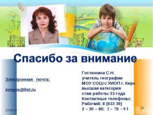Спасибо за внимание Гостюхина С.Н. учитель географии МОУ СОШ с УИОП г. Кирс высш