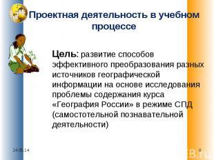 Проектная деятельность в учебном процессе Цель: развитие способов эффективного п