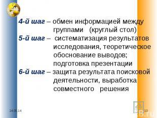 4-й шаг – обмен информацией между группами (круглый стол) 5-й шаг – систематизац