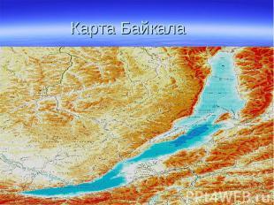 Карта Байкала