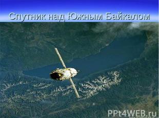 Спутник над Южным Байкалом