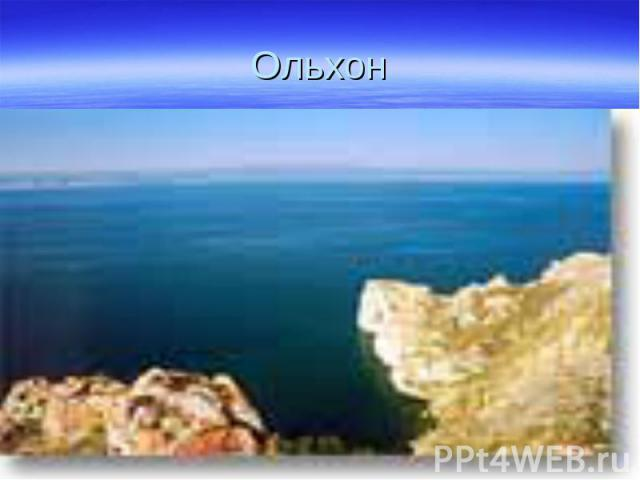 Ольхон