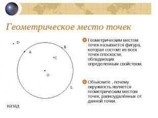 Геометрическое место точекГеометрическим местом точек называется фигура, которая