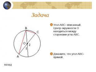 Задача Угол ABC- вписанный. Центр окружности О находиться между сторонами угла A