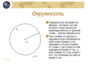 Окружность Окружностью называется фигура , которая состоит из всех точек плоскос