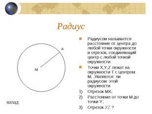 Радиус Радиусом называется расстояние от центра до любой точки окружности и отре