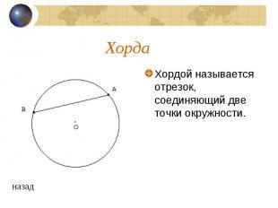 ХордаХордой называется отрезок, соединяющий две точки окружности.