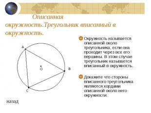 Описанная окружность.Треугольник вписанный в окружность.Окружность называется оп