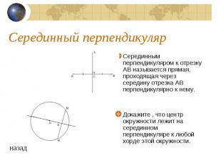 Серединный перпендикулярСерединным перпендикуляром к отрезку АВ называется пряма