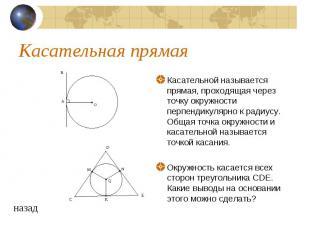 Касательная прямаяКасательной называется прямая, проходящая через точку окружнос