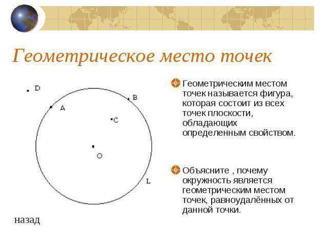Геометрическое место точекГеометрическим местом точек называется фигура, которая состоит из всех точек плоскости, обладающих определенным свойством. Объясните , почему окружность является геометрическим местом точек, равноудалённых от данной точки.