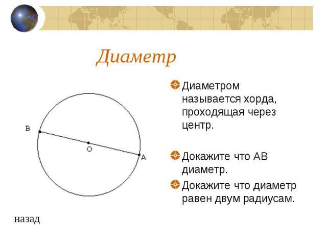 ДиаметрДиаметром называется хорда, проходящая через центр. Докажите что АВ диаметр. Докажите что диаметр равен двум радиусам.