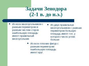 Задачи Зенодора (2-1 в. до н.э.) Из всех многоугольников с равным периметром и р