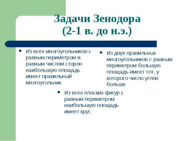 Задачи Зенодора (2-1 в. до н.э.) Из всех многоугольников с равным периметром и равным числом сторон наибольшую площадь имеет правильный многоугольник Из двух правильных многоугольников с равным периметром большую площадь имеет тот, у которого число …