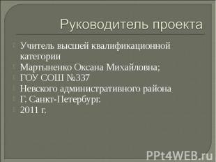 Руководитель проекта Учитель высшей квалификационной категории Мартыненко Оксана