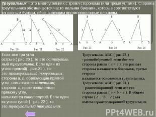 Треугольник– это многоугольник с тремя сторонами (или тремя углами). Стороны тр