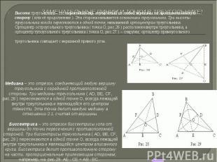Высотатреугольника - этоперпендикуляр,опущенный из любой вершины на противопо