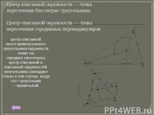 Центр вписанной окружности — точка пересечениябиссектристреугольника. Центр оп
