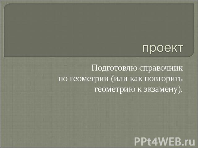 проект Подготовлю справочник по геометрии (или как повторить геометрию к экзамену)