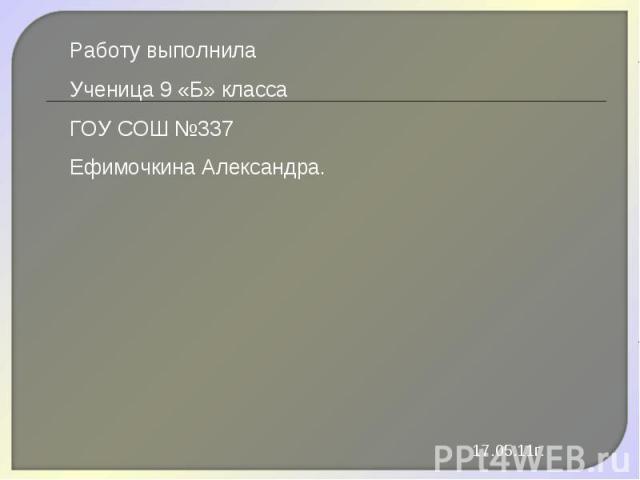 Работу выполнила Ученица 9 «Б» класса ГОУ СОШ №337 Ефимочкина Александра.