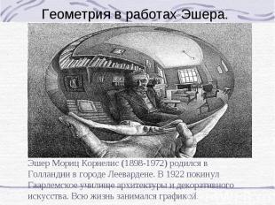 Геометрия в работах Эшера Эшер Мориц Корнелис (1898-1972) родился в Голландии в