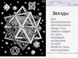 Звезды Для преобразования многогранника в звезду Эшер заменял каждую его грань п