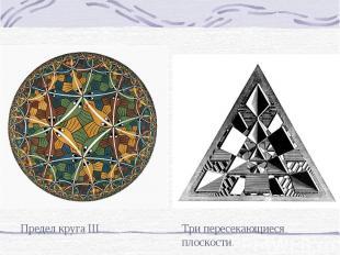 Предел круга III Три пересекающиеся плоскости.
