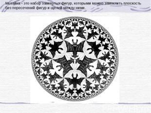 Мозайка - это набор замкнутых фигур, которыми можно замостить плоскость без пере