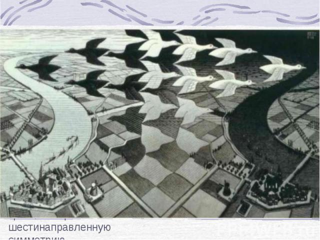 Эшер использовал базовые образцы мозаик, применяя к ним трансформации, которые в геометрии называются симметрией, отражение, смещение и др. Также он исказил базовые фигуры, превратив их в животных, птиц, ящериц и проч. Эти искаженные образцы мозаик …