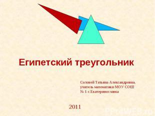 Египетский треугольник Соловей Татьяна Александровна, учитель математики МОУ СОШ