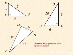 Является ли треугольник MND прямоугольным?