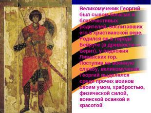Великомученик Георгий был сыном богатых и благочестивых родителей, воспитавших е