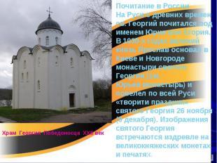 Почитание в России На Руси с древних времен св. Георгий почитался под именем Юри