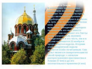 Почитание в Осетии В осетинских традиционных верованиях важнейшее место занимает