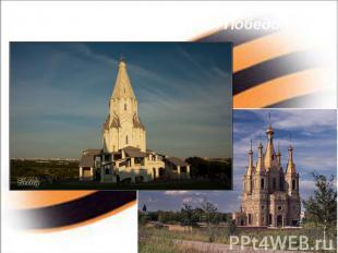 Храмы Святого Георгия Победоносца