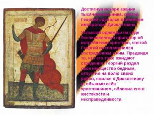 Достигнув вскоре звания тысяченачальника, святой Георгий сделался любимцем импер