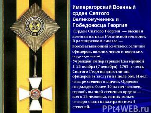 Императорский Военный орден Святого Великомученика и Победоносца Георгия (Орден