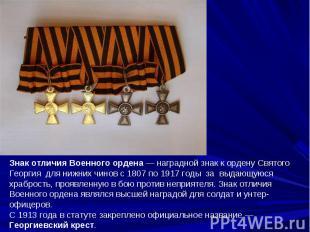 Знак отличия Военного ордена— наградной знак к ордену Святого Георгия для нижни