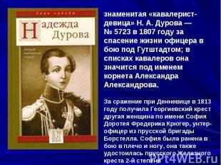 знаменитая «кавалерист-девица» Н.А.Дурова— №5723 в 1807 году за спасение жиз