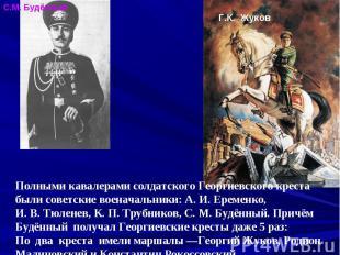 Полными кавалерами солдатского Георгиевского креста были советские военачальники