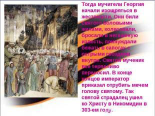 Тогда мучители Георгия начали изощряться в жестокости. Они били святого воловьим