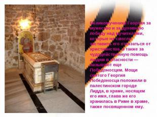 Великомученика Георгия за мужество и за духовную победу над мучителями, которые