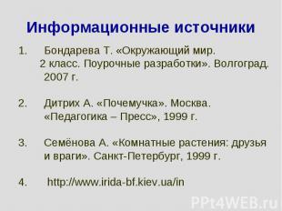 Информационные источникиБондарева Т. «Окружающий мир. 2 класс. Поурочные разрабо