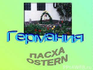 Германия Пасха Ostern