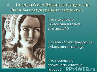 « … Но если б ее обратить в статую, она была бы статуя грации и гармонии». Что п