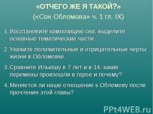 «ОТЧЕГО ЖЕ Я ТАКОЙ?» («Сон Обломова» ч. 1 гл. IX) Восстановите композицию сна: в